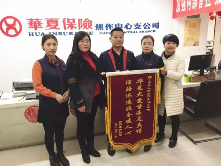 有感于华夏保险高效快速的理赔服务,杨先生家属特意送来锦旗表示感谢
